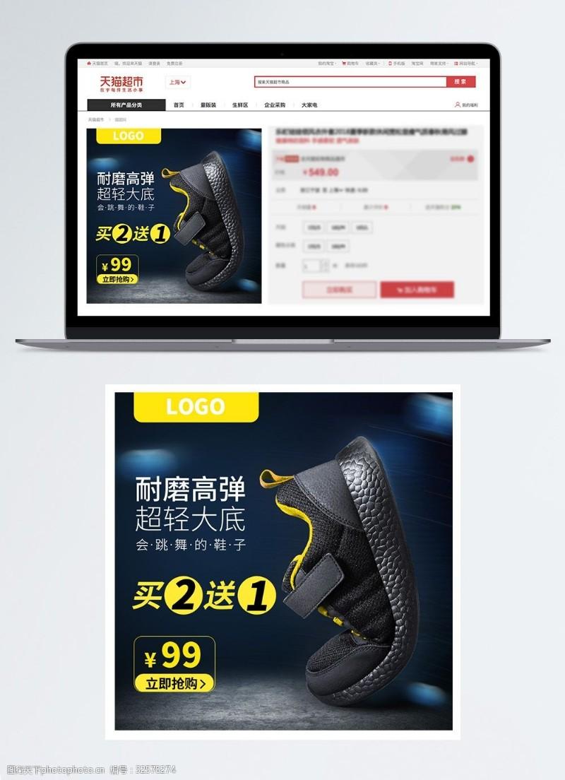 舒适运动鞋运动鞋促销淘宝主图