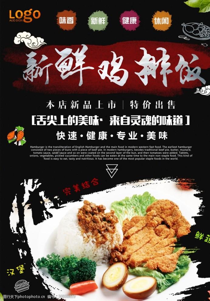 蜜汁鸡排美食海报