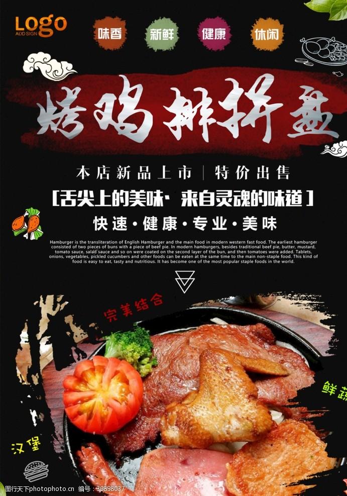 蜜汁鸡排美食宣传单