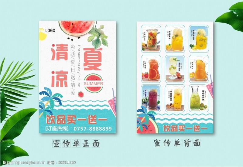 正反面清凉夏天水果茶宣传台卡