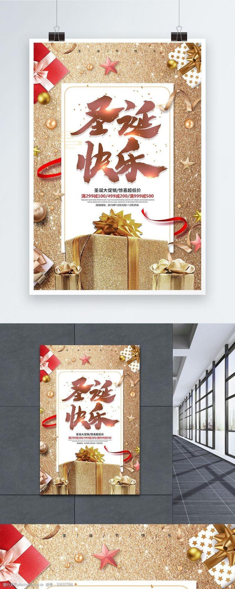节日海报圣诞节大气金色圣诞节促销海报