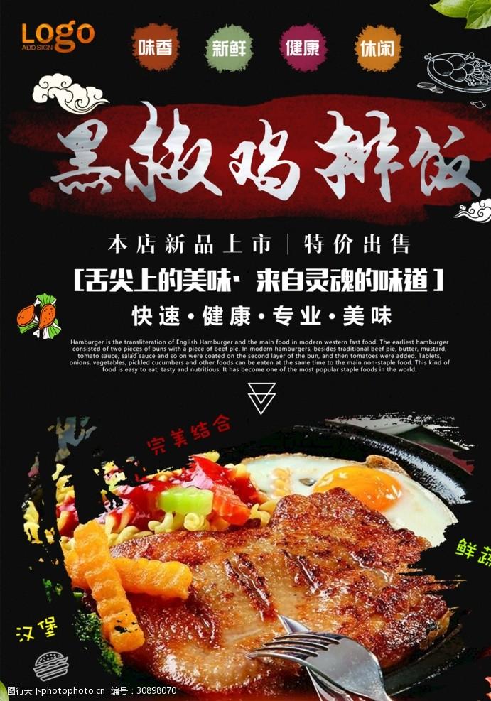 鸡排饭海报广告