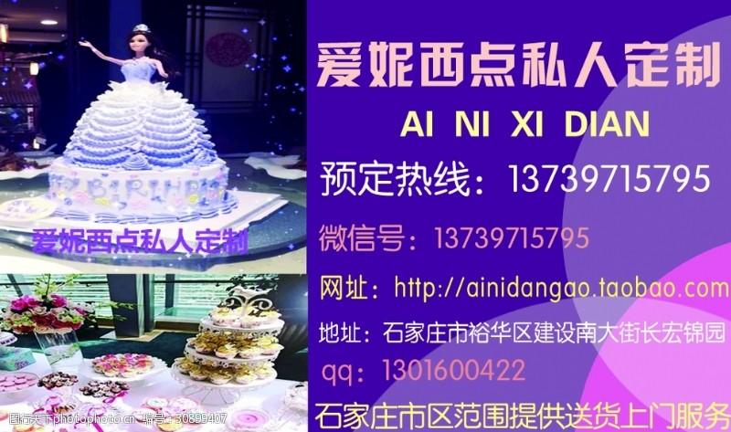 西点名片蛋糕名片梦幻紫色