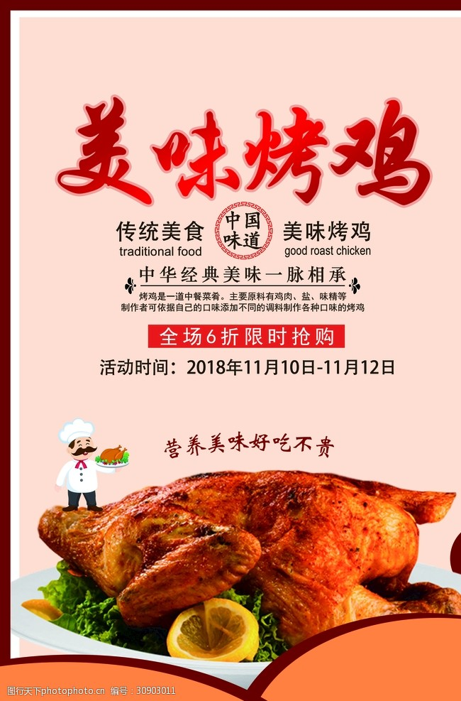 蜜汁鸡排烤鸡