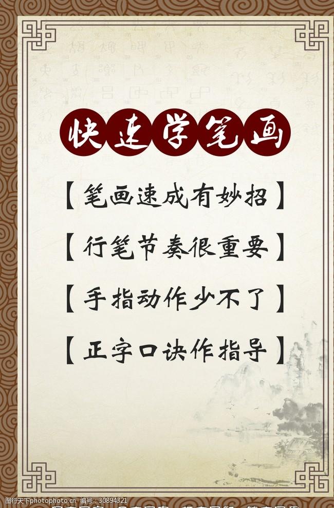 小学生写字书法培训
