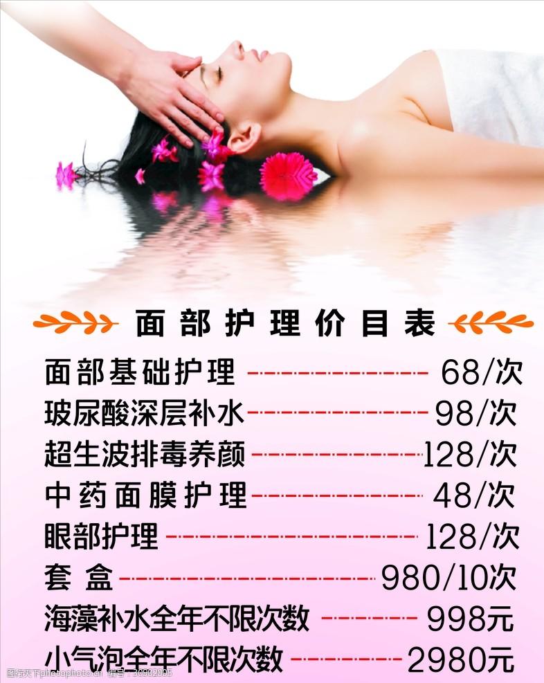 面部护理价目表