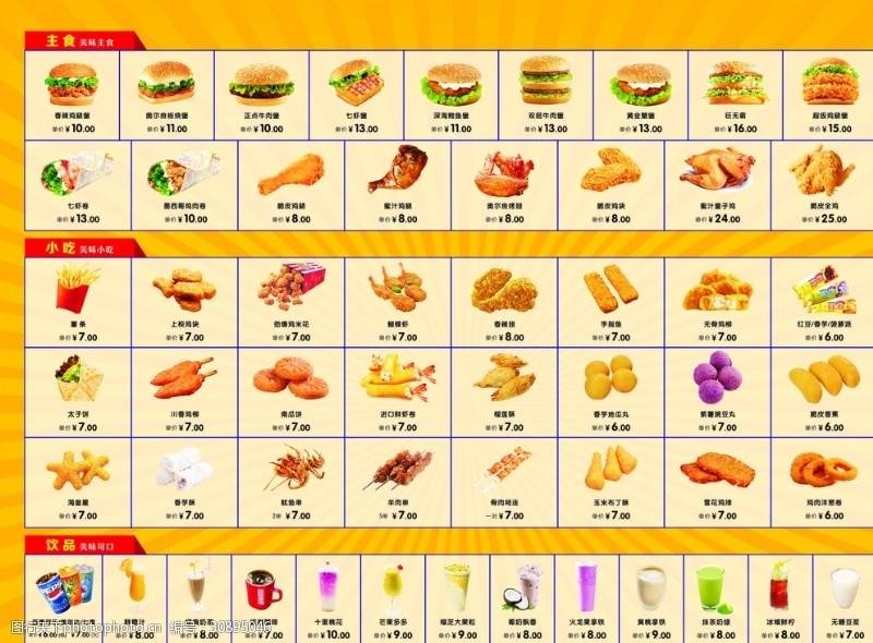 脆皮鸡块汉堡大咖de菜单背面
