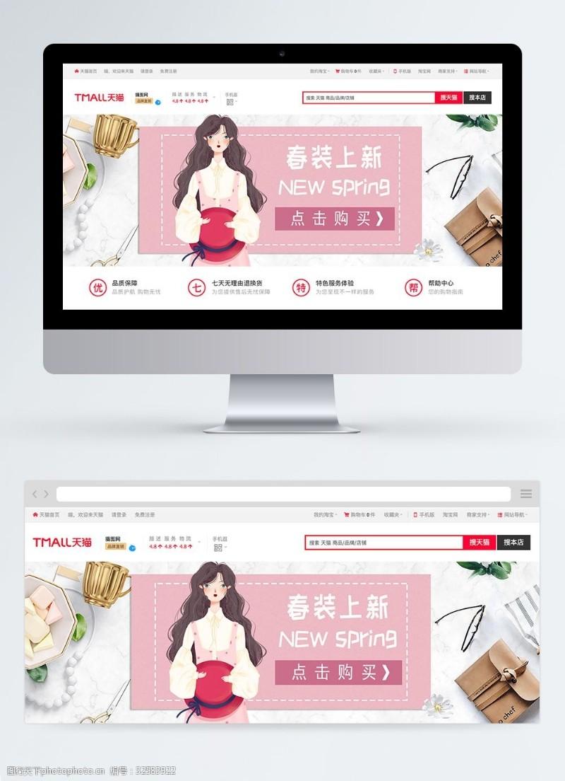 衣服banner新品春季女装淘宝banner