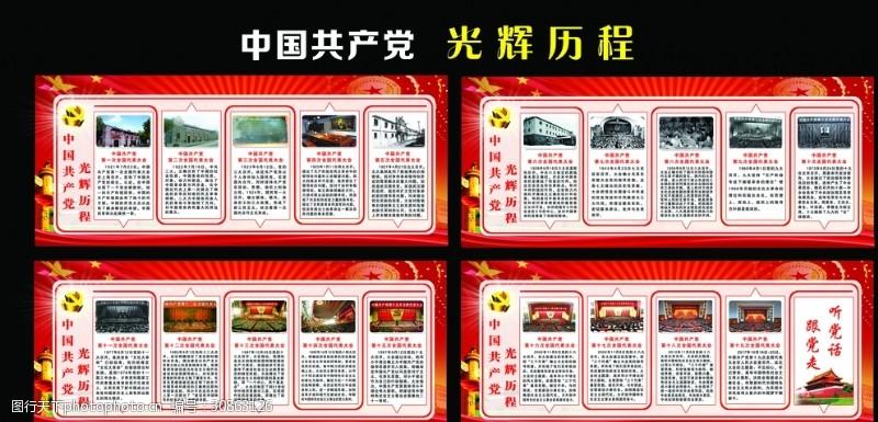 二大中国共产党光辉历程