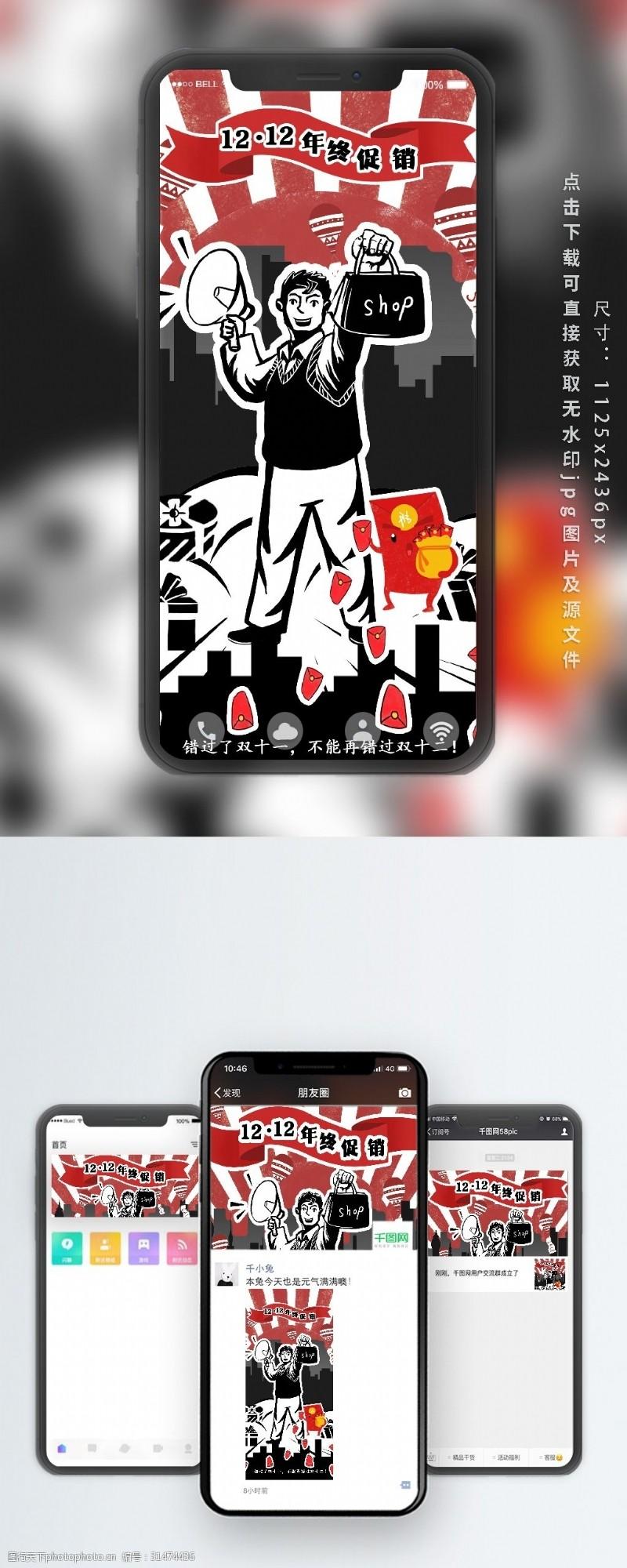 双十二复古黑白红年终促销购物狂欢手机配图