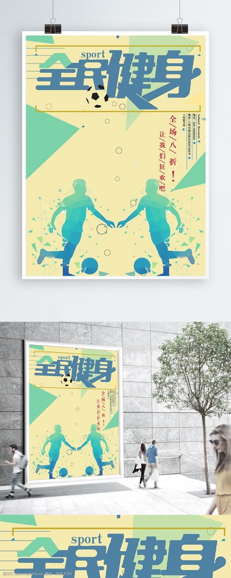 黄绿色全民运动足球运动海报