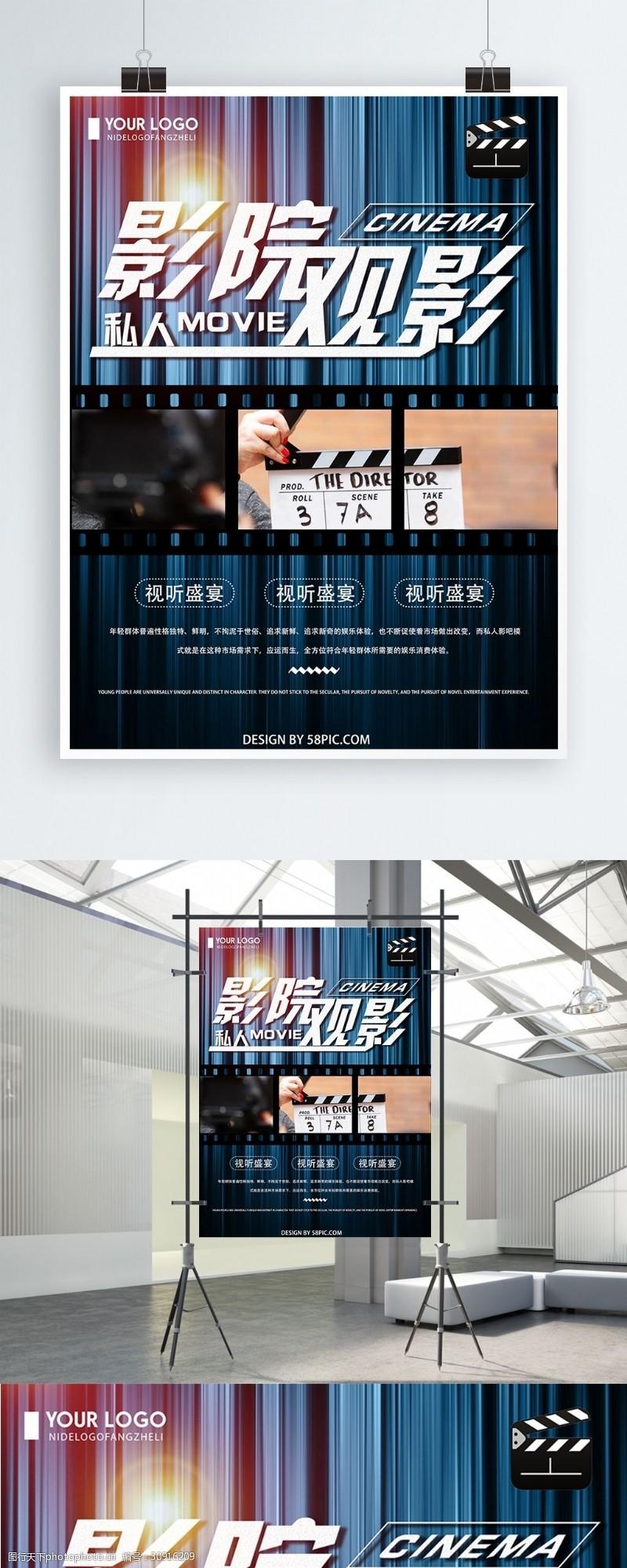 创意简约私人影院观影宣传海报
