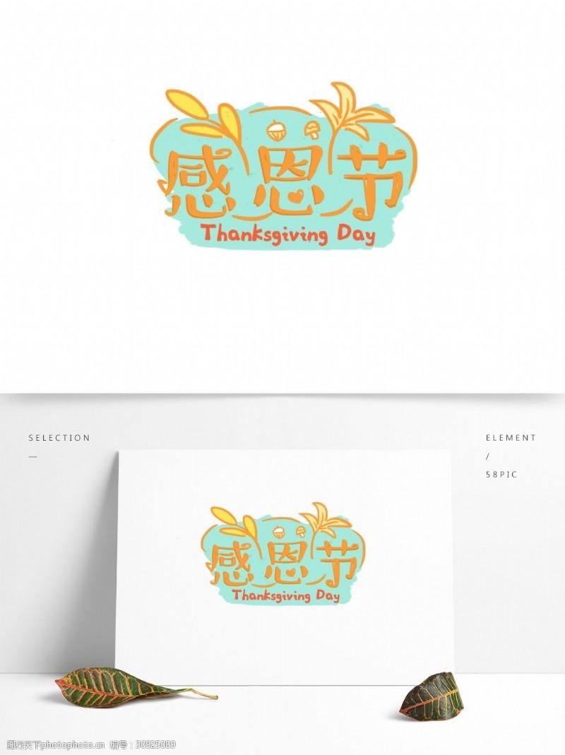thankyou感恩节温馨艺术字体