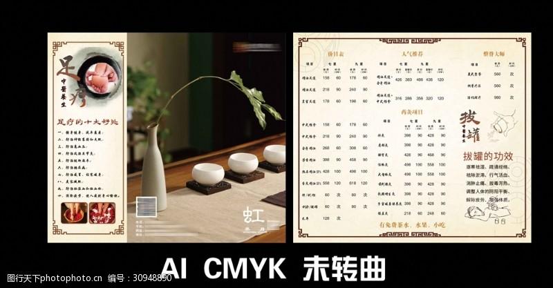 中医科三折页三折页