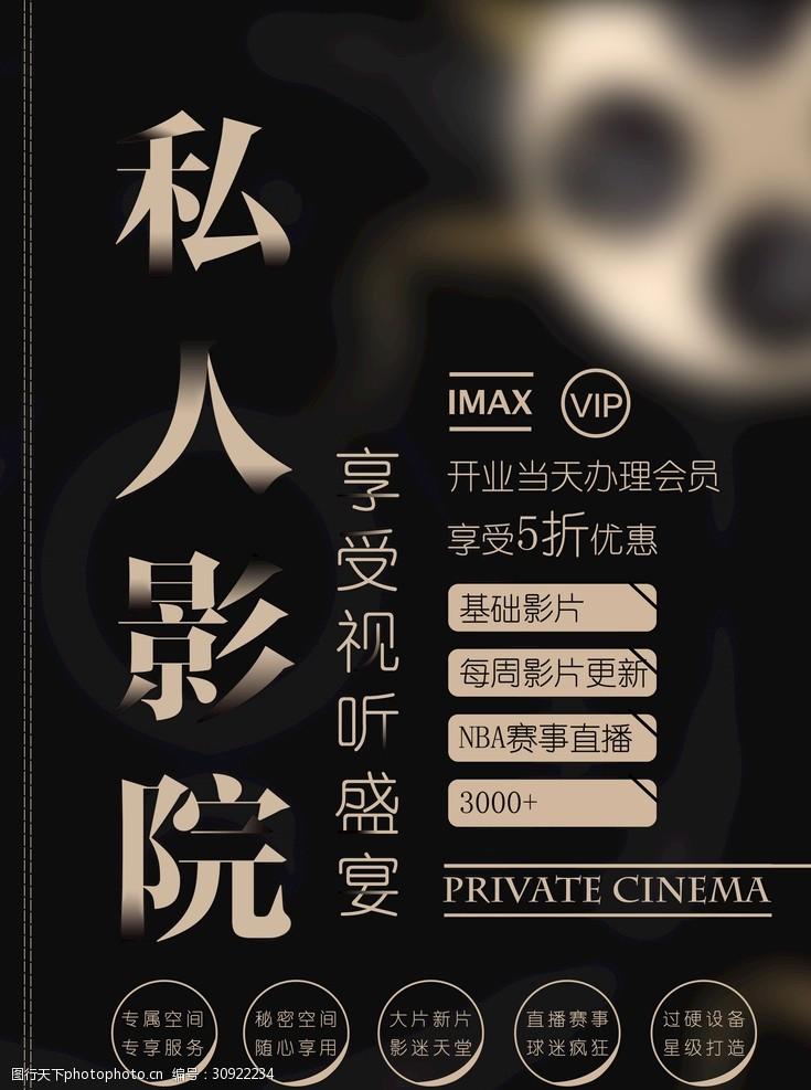 电影背景私人影院