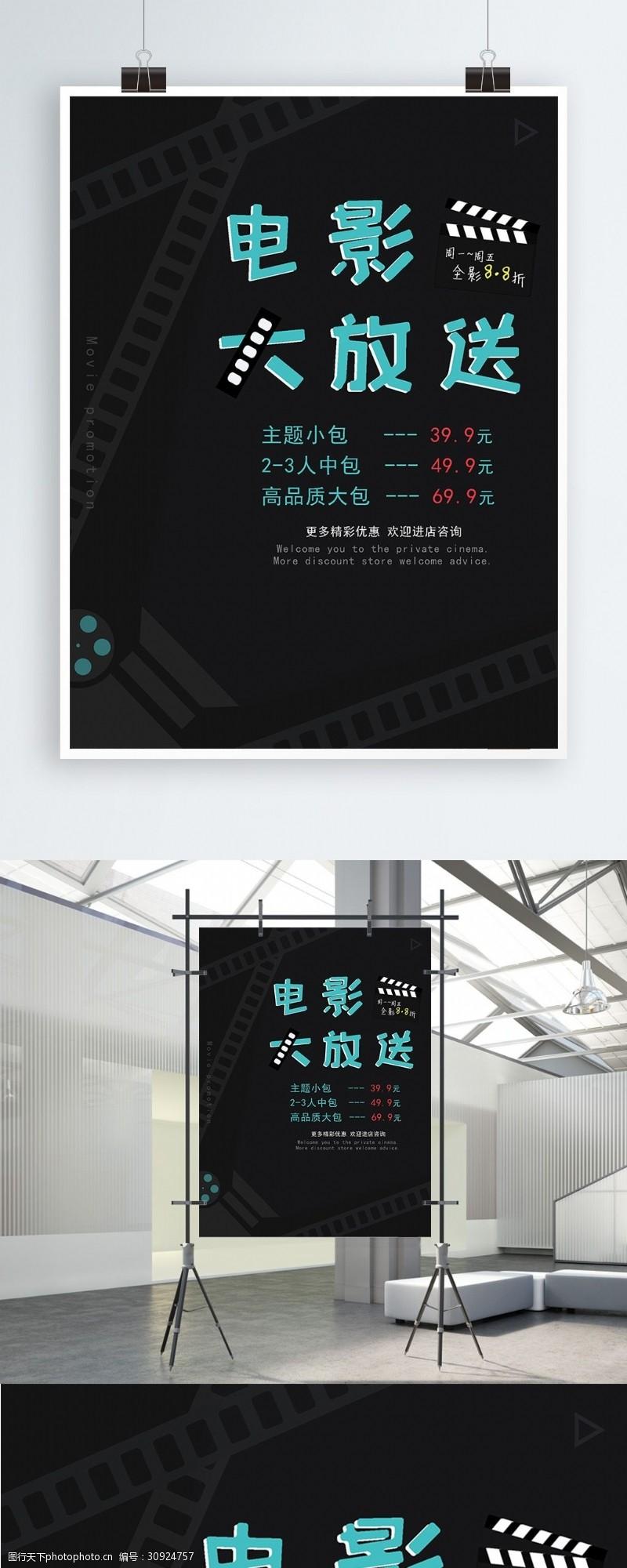私人影院观影宣传海报