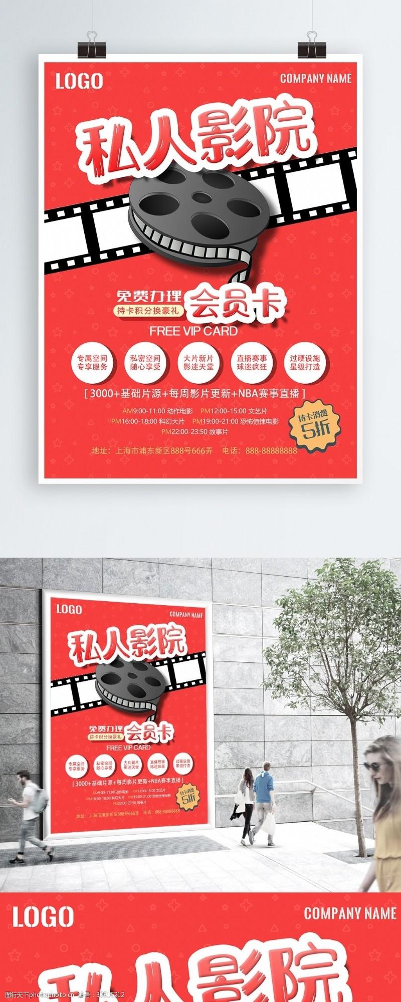 私人影院观影宣传红色简约原创海报