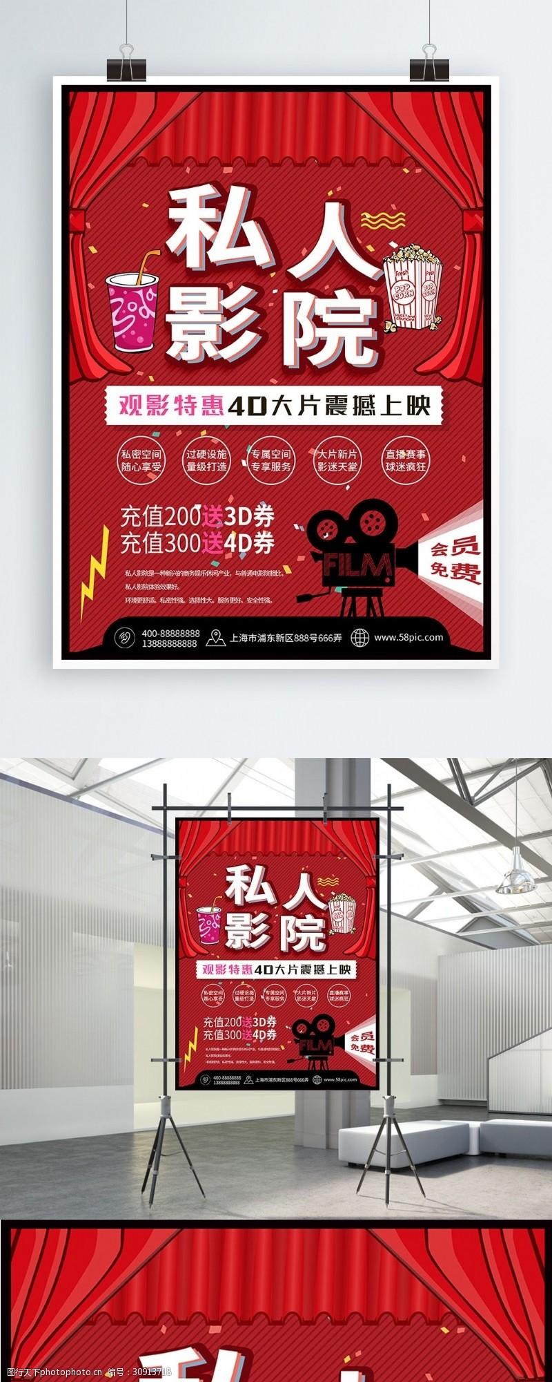 私人影院观影宣传商业海报