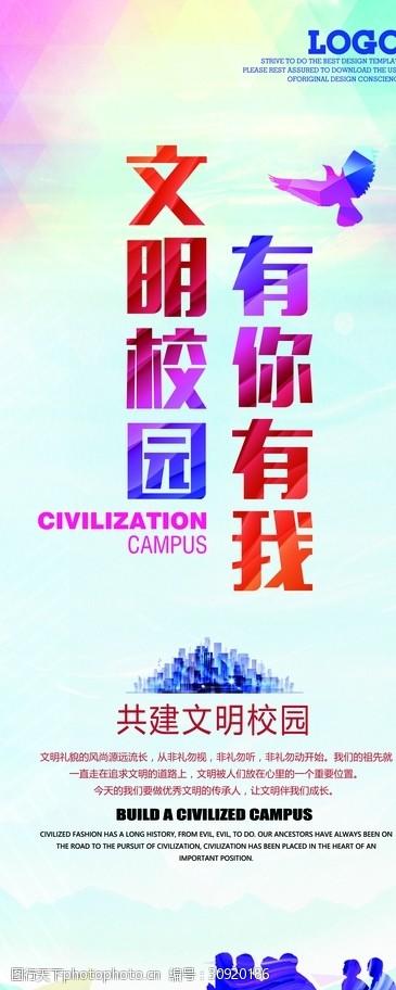学校文化展学校文化海报文明海报素材