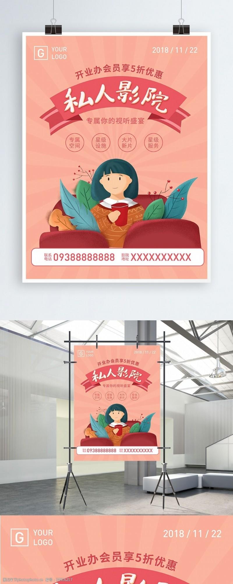 观影宣传原创插画私人影院海报