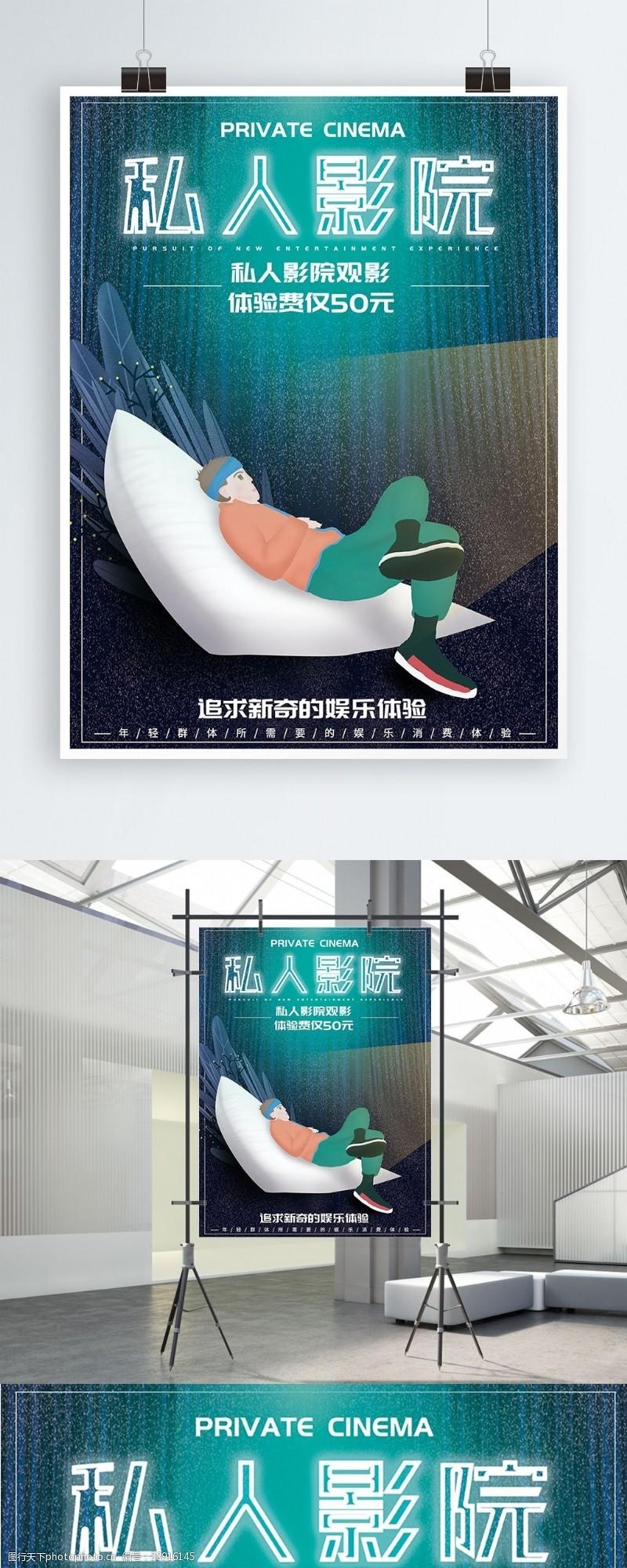 原创插画唯美浪漫梦幻私人影院观影宣传海报