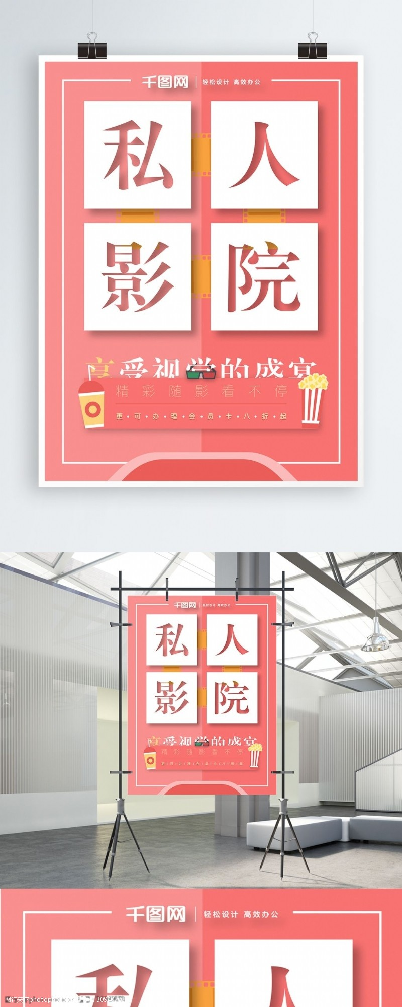 原创粉色扁平风私人影院观影宣传海报