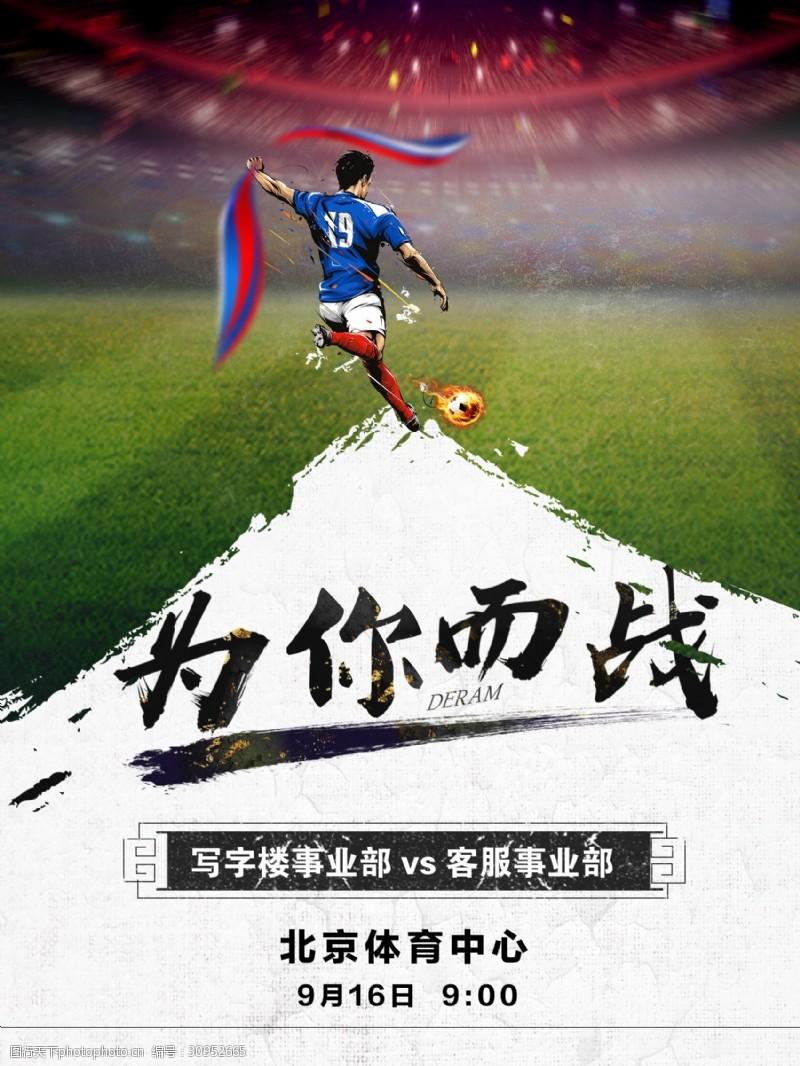 足球运动海报足球运动比赛海报