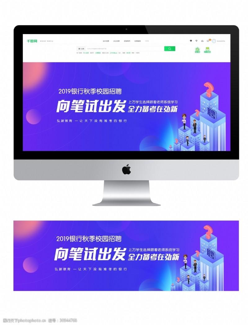 教育培训行业蓝紫色banner图
