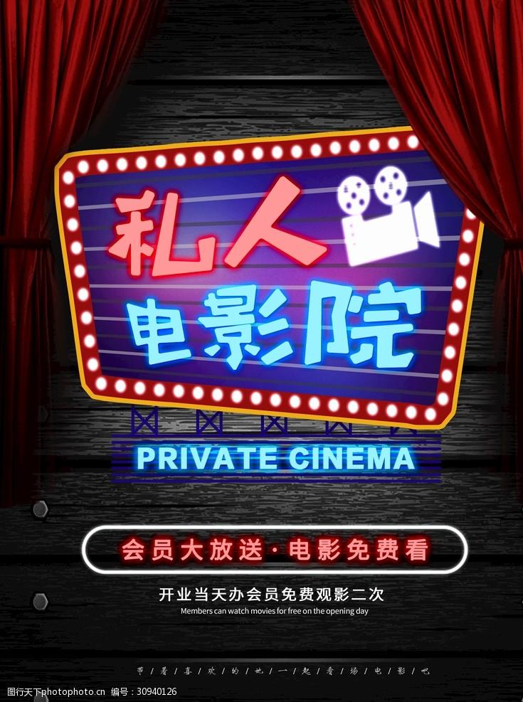一起看电影私人电影院