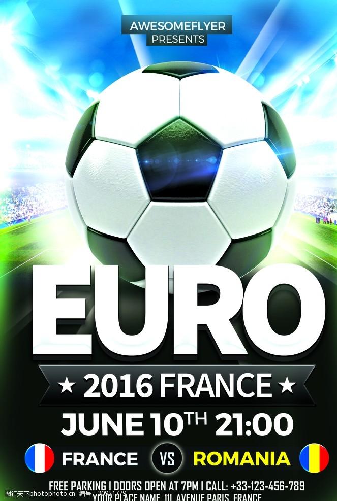 顶级足球比赛足球运动海报