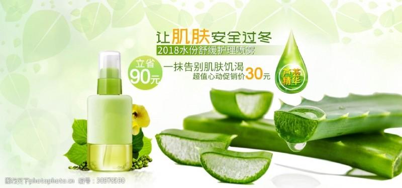 淘宝护肤品海报彩妆护肤绿色海报