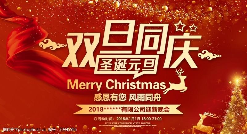 双旦背景红色大气圣诞元旦双旦晚会背景展
