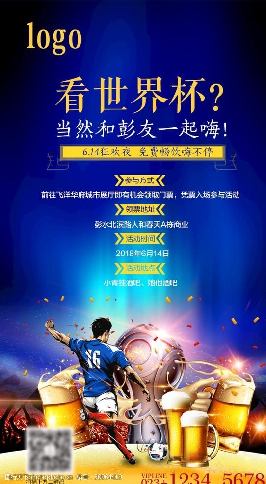 足球员世界杯海报