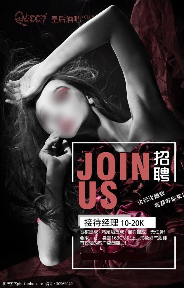 性感女神酒吧招聘海报