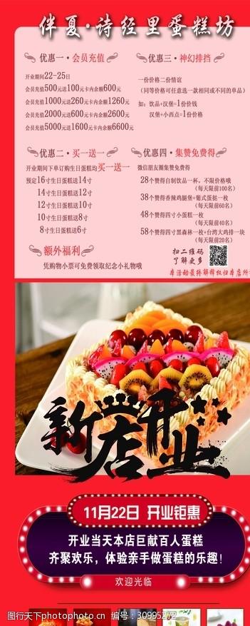 蛋糕店开业海报