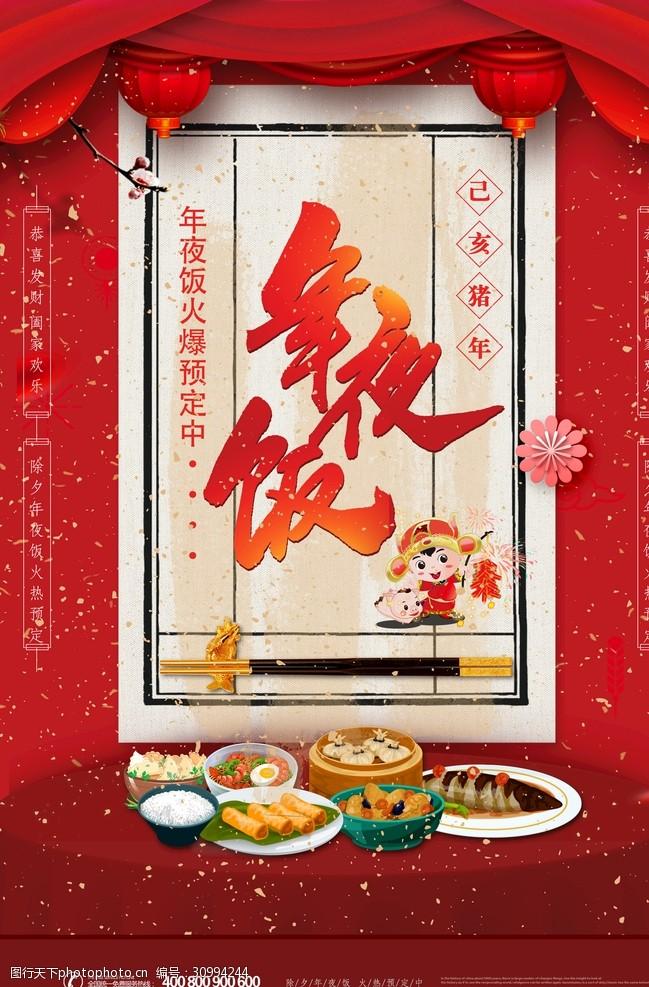 ha红色喜庆2019猪年年夜饭海报