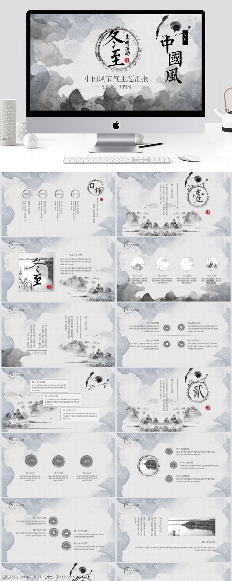 灰色ppt模板灰色中国水墨风冬至主题活动策划ppt模板