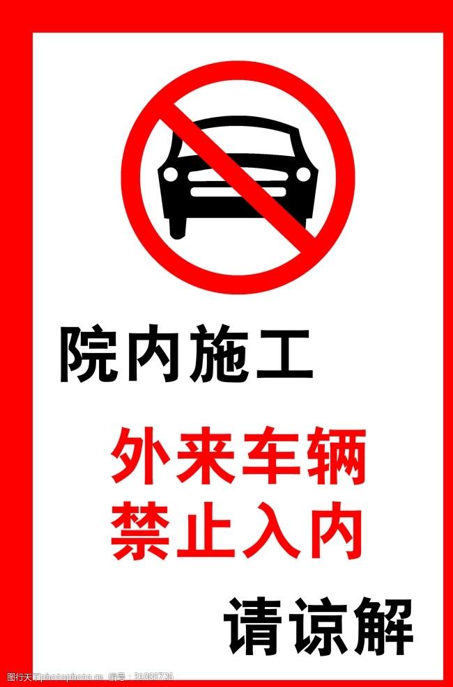 禁止车辆入内素材