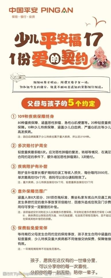 中国平安logo少儿平安福