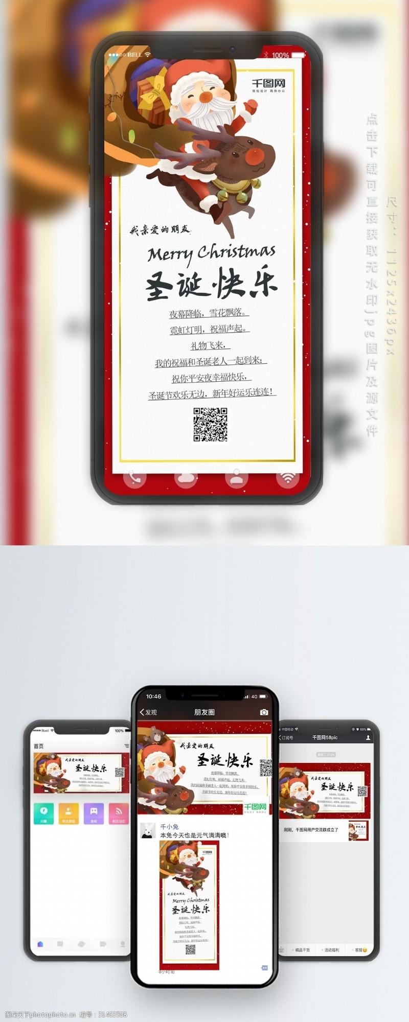 圣诞节手写贺卡风手机微信配图