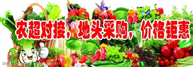 菜店招牌蔬菜异形牌