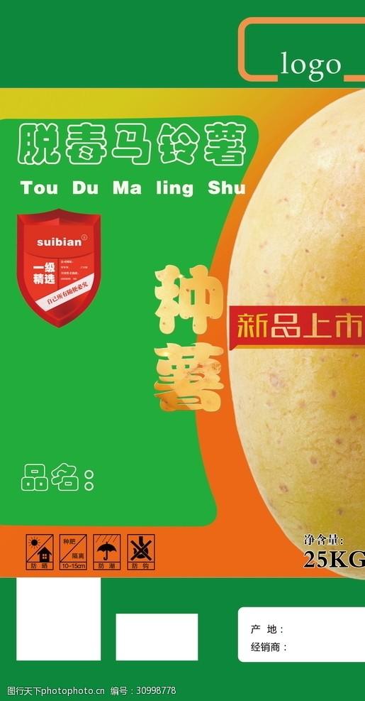 种子包装袋脱毒马铃薯包装袋25KG