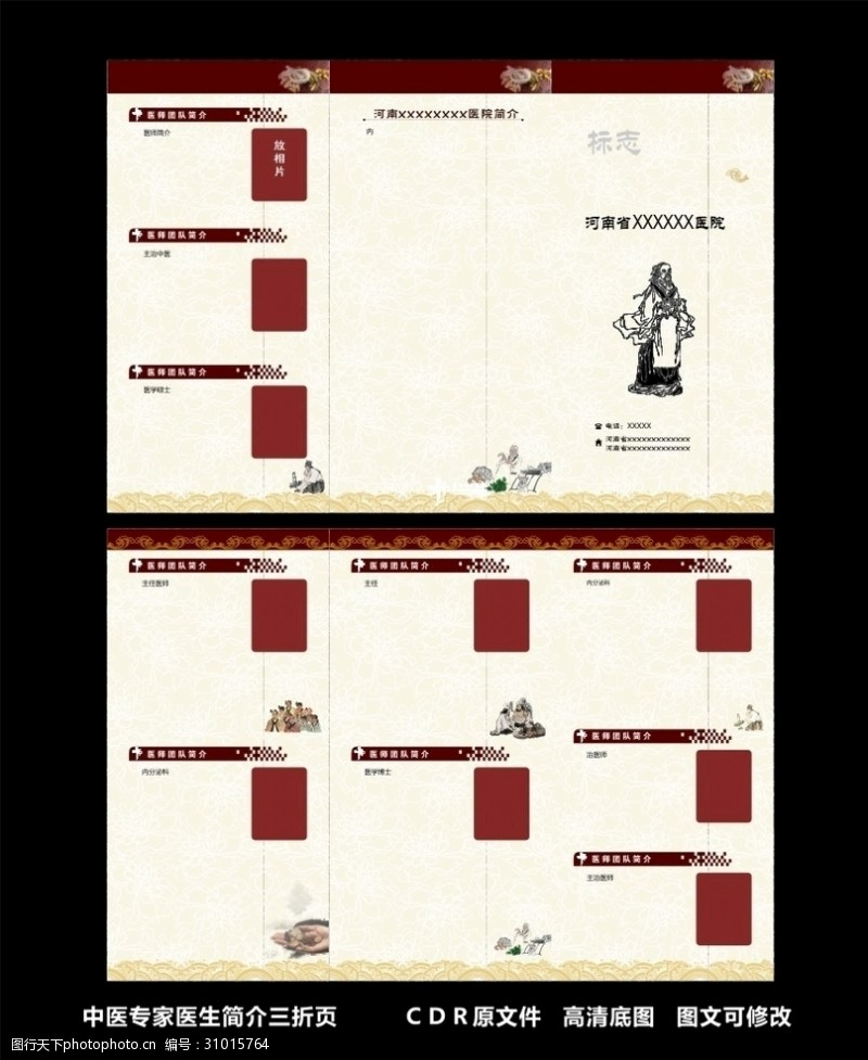 中医三折页背景