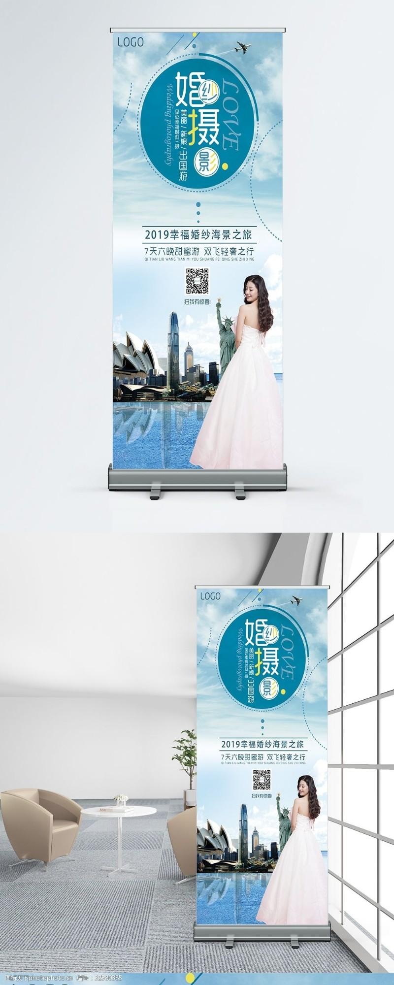 婚纱摄影宣传x展架
