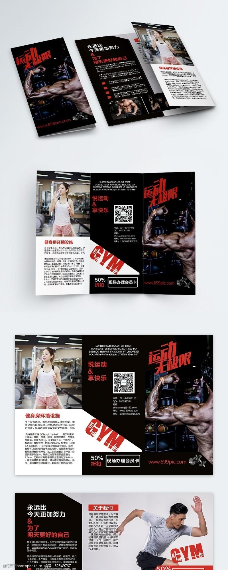 健身房器材活力健身宣传折页