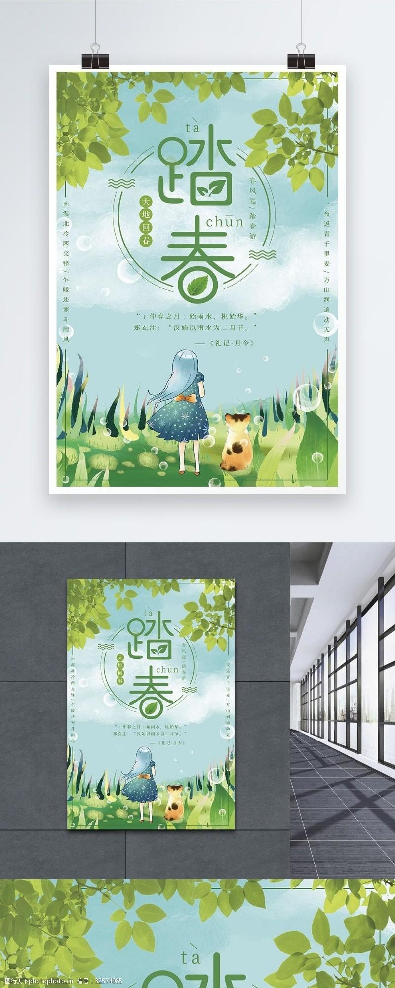 鲜花女孩绿色春天踏春海报