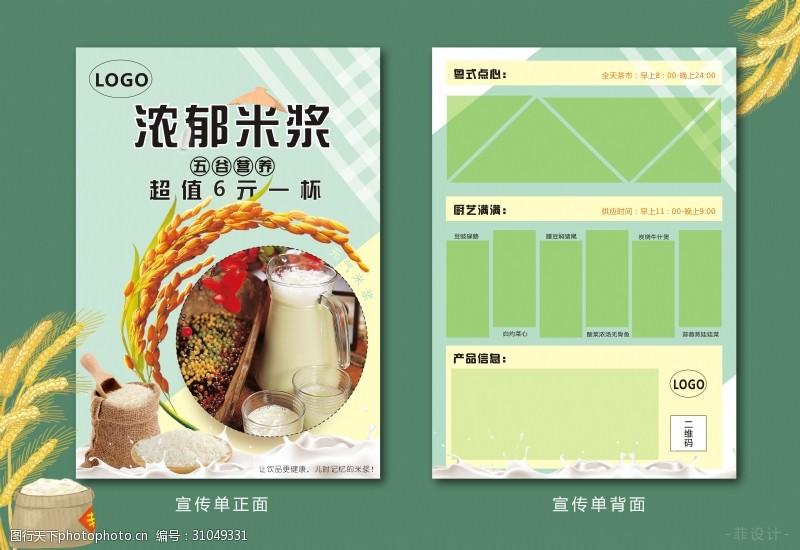 正反面米浆宣传单清新简约A5宣传单