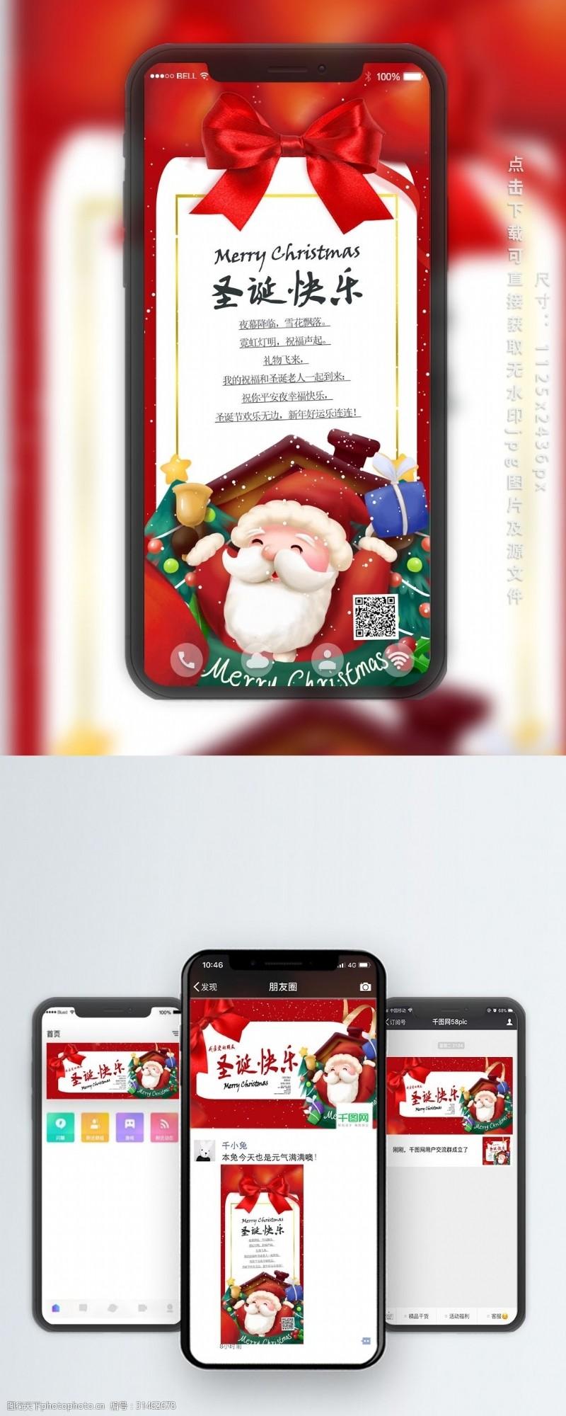 圣诞节贺卡风手机微信配图