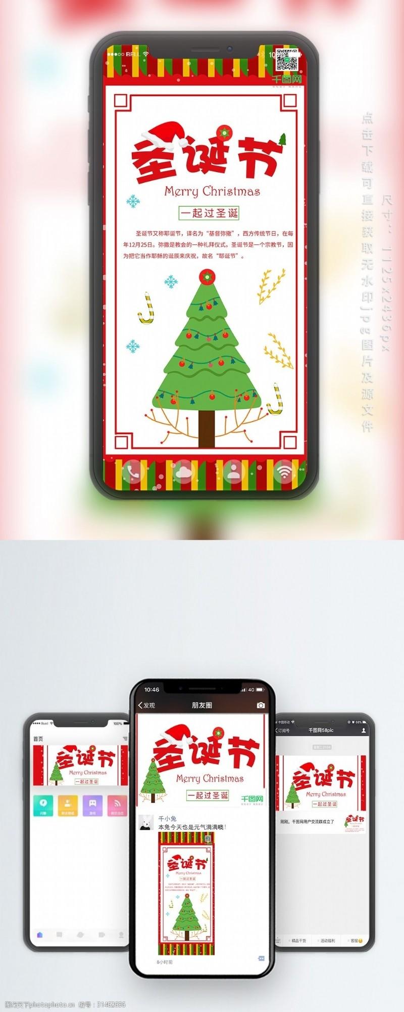 圣诞节圣诞老人圣诞树贺卡风手机用图