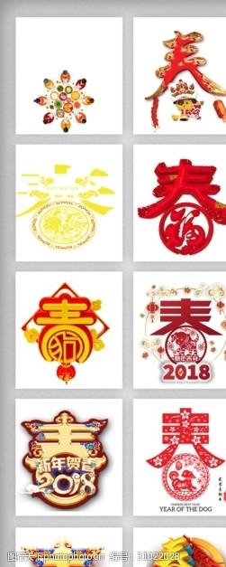 春意浓浓春节艺术字体